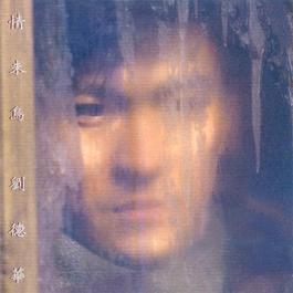 Qing Wei Diao 1995 Andy Lau