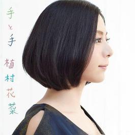 手牽手 2012 植村花菜
