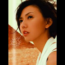 Against The Light 2007 Stefanie Sun (孙燕姿)