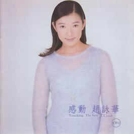 感动 赵咏华 2000 Cyndi Chaw (赵咏华)