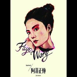 A Fei Zheng Chuan 2009 Faye Wong