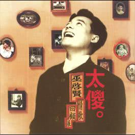 Even More Heart-Broken For The Heart-Broken 1994 巫启贤