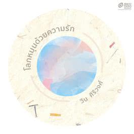 ฟังเพลงอัลบั้ม โลกหมุนด้วยความรัก - Single