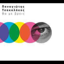 Tha Me Vreis 2012 Tsakalakos Panagiotis