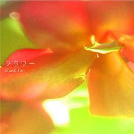 Flower 2012 Ohashi Trio