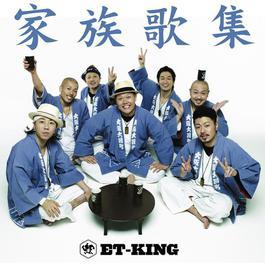 Kazokukashu 2012 ET-KING