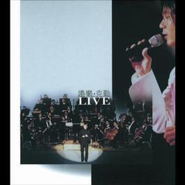 Gang Le Ke Qin Live 2012 Hacken Lee (李克勤)
