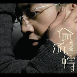 Lun Liu Zhuan 2006 华语群星