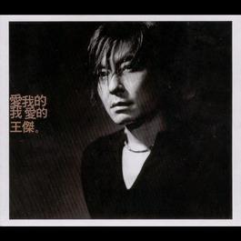 Ai Wo De Wo Ai De Wang Jie 2003 Dave Wang