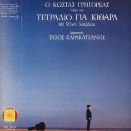 Tetradio Gia Kithara 2008 Kostas Grigoreas