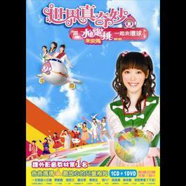 A Wonderful World 2009 朱安禹