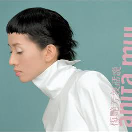 Mei Hwa Shou 2015 Anita Mui (梅艳芳)