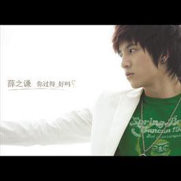 Ni Guo De Hao Ma 2010 Joker Xue (薛之谦)