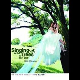 Zai Shu Shang Chang Ge 2009 Claire (郭静)