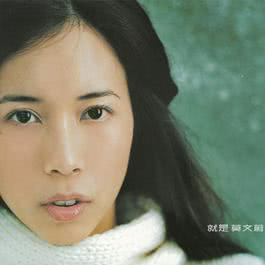 就是莫文蔚 1999 Karen Mok (莫文蔚)