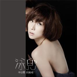 Ban Gong Kai De Bi Mi 2011 Vicky Chan (泳儿)