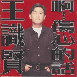 Ah!Shang Xin De Hua 1995 Jason