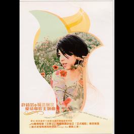 Valen'S Love Movie Theme Song 2014 许茹芸