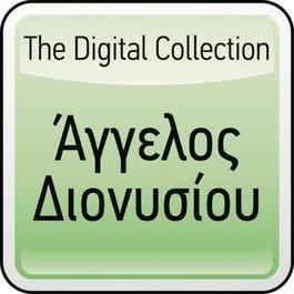 The Digital Collection 2008 Agelos Dionisiou