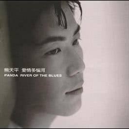Xiang Si Wu Jie 1997 Panda Xiong
