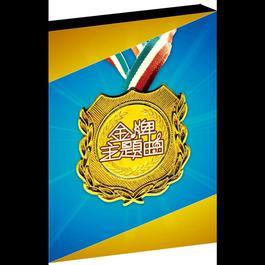金牌主題曲 2008 华语群星