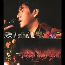 Gang Le Alan Live 2002 2012 Alan Tam (谭咏麟)