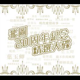 飛圖20週年紀念精選大碟 2006 華語群星