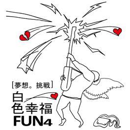 Meng Xiang.Tiao Zhan 2009 FUN4