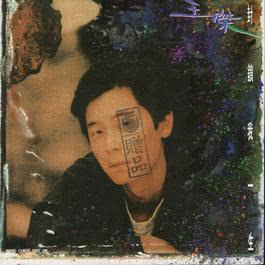 A Love Story Of A Genius And An Idiot 1992 Dave Wang