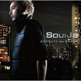 Hanasanaideyo Feat. Thelma Aoyama 2010 SoulJa