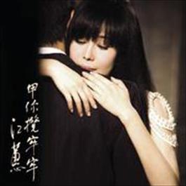 Jia Ni Lan Lao Lao 2008 江蕙
