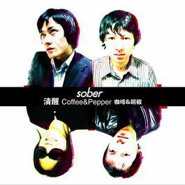 Coffee&Pepper 2005 清醒乐队