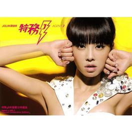Agent J 2015 Jolin Tsai (蔡依林)
