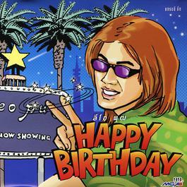 ฟังเพลงอัลบั้ม Happy Birthday (Sgl) ลีโอ พุฒ