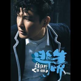 逃生 2008 Jeff Chang