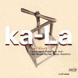 เพลง Kala