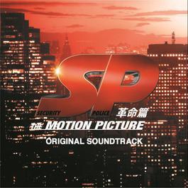 『SP 革命篇』 オリジナル・サウンドトラック 2011 菅野佑悟