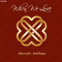 อัลบั้ม When We Love