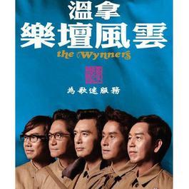 Le Tan Feng Yun 2010 Wynners