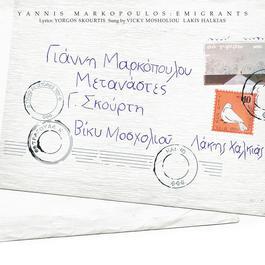 Metanastes 2007 Giannis Markopoulos