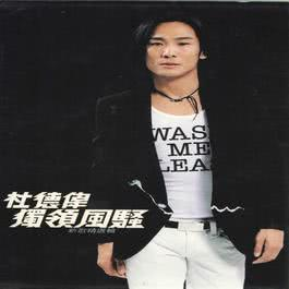独领风骚 2005 Alex To (杜德伟)