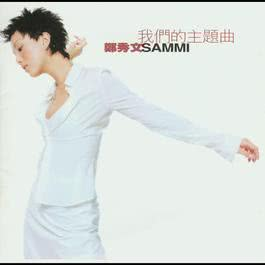 Woman's Strength 1997 Sammi Cheng
