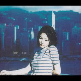 As You Please 1997 王菲