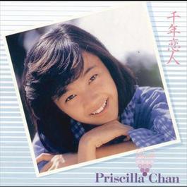Back To Black Series - Qian Nian Lian Ren (Ri Yu) - Priscilla Chan / Shao Nu Za Zhi 2007 Priscilla Chan