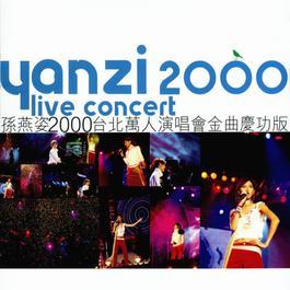 我要的幸福 (CD Version) 2001 Stefanie Sun