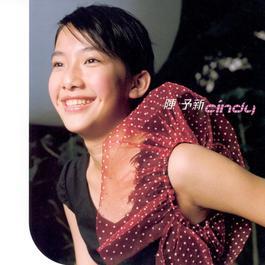 陈予新同名专辑 2001 陈予新