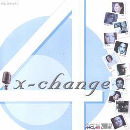 ฟังเพลงอัลบั้ม X'Change Vol.4