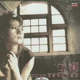 你怎么可以不爱我 1997 Nana Tan
