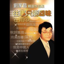 劉家昌往事只能回味精選作品集 2004 劉家昌