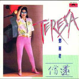 Ru Guo Mei You Ni 1985 邓丽君